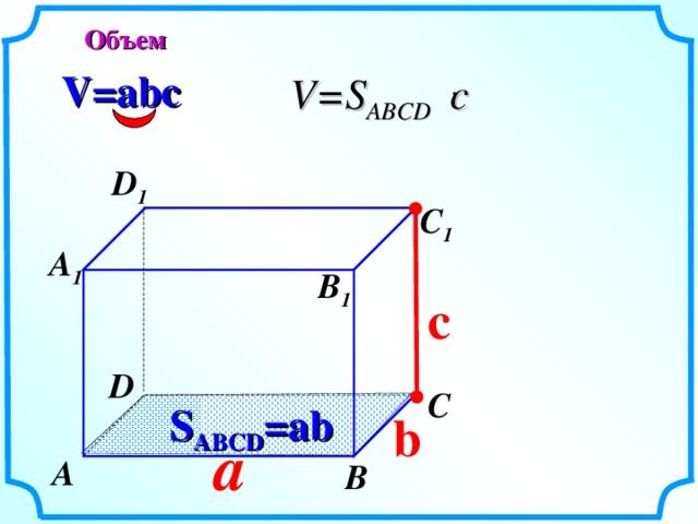 Объем V=abc V=S ABCD c D 1  С 1  А 1  В 1  c  D  С  S ABCD =ab b   a  А  В  4