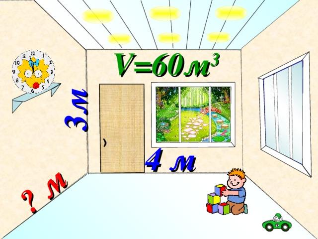 3м  ?  м  V=60 м 3  4 м  № 79 9 .  Математика 5 класс. Н.Я.Виленкин.