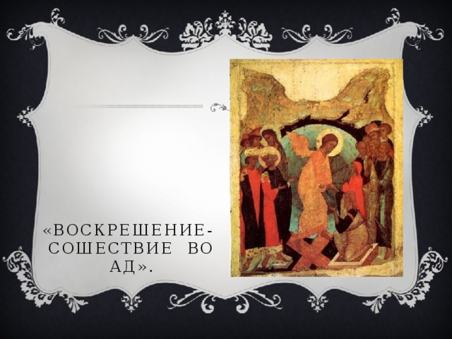 «Воскрешение- Сошествие во ад».