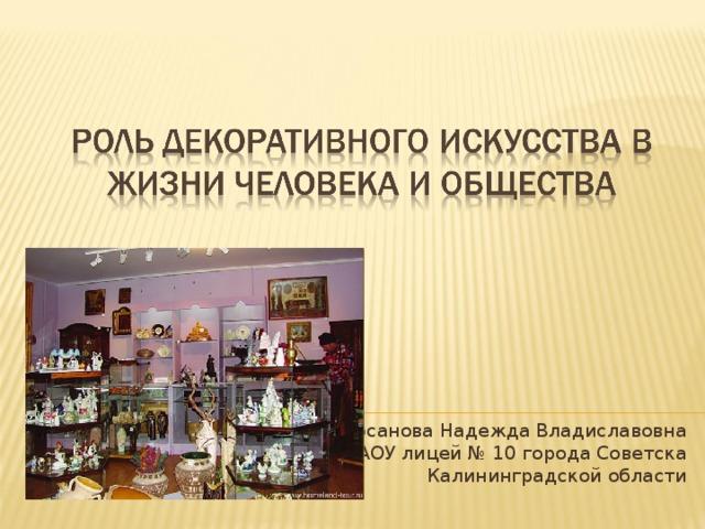 Кирсанова Надежда Владиславовна МАОУ лицей № 10 города Советска  Калининградской области