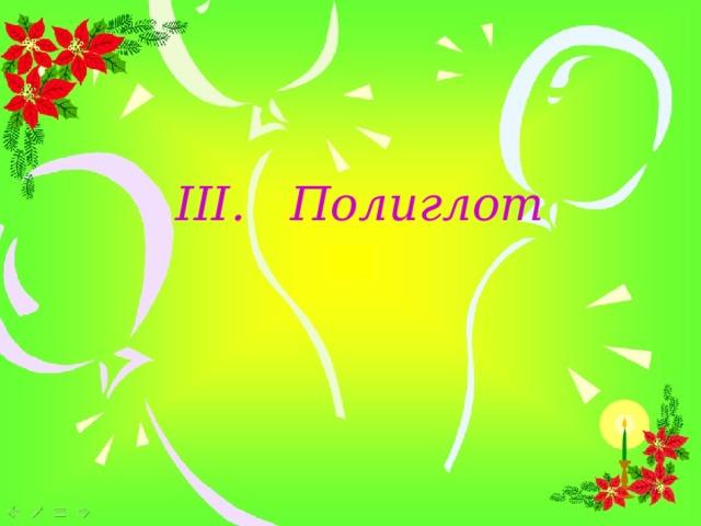 III . Полиглот