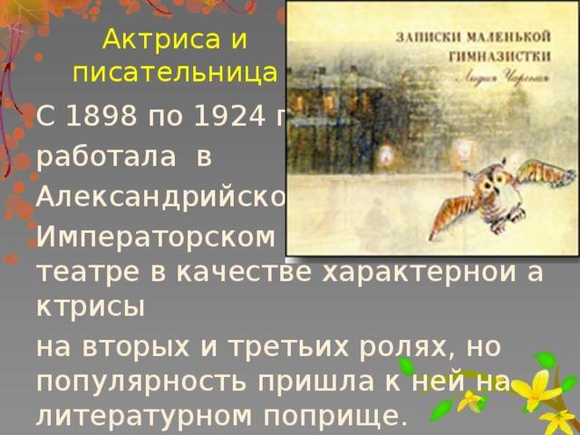 Актриса и писательница С 1898 по 1924 годы работала в Александрийском Императорском театревкачествехарактернойактрисы навторыхитретьих ролях, но популярность пришла к ней на литературном поприще.