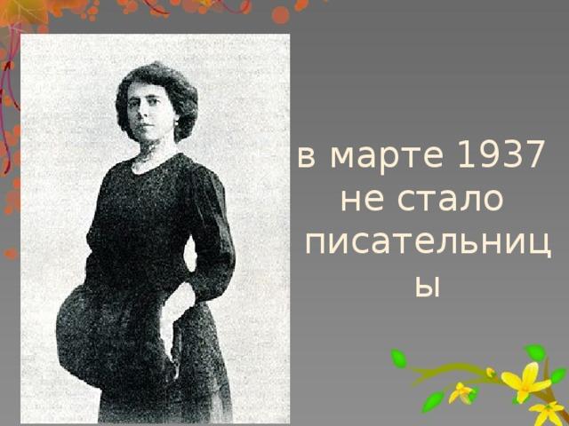 вмарте 1937 нестало писательницы