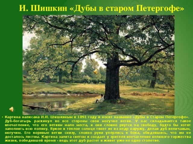 И. Шишкин «Дубы в старом Петергофе»