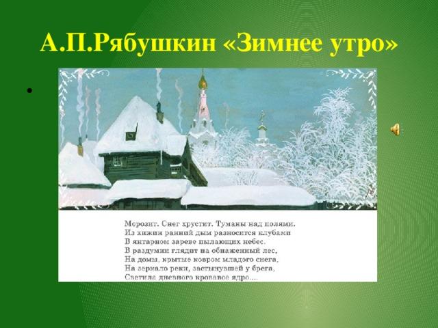 А.П.Рябушкин «Зимнее утро»