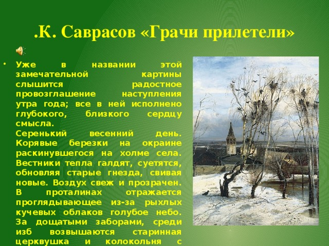.К. Саврасов «Грачи прилетели»