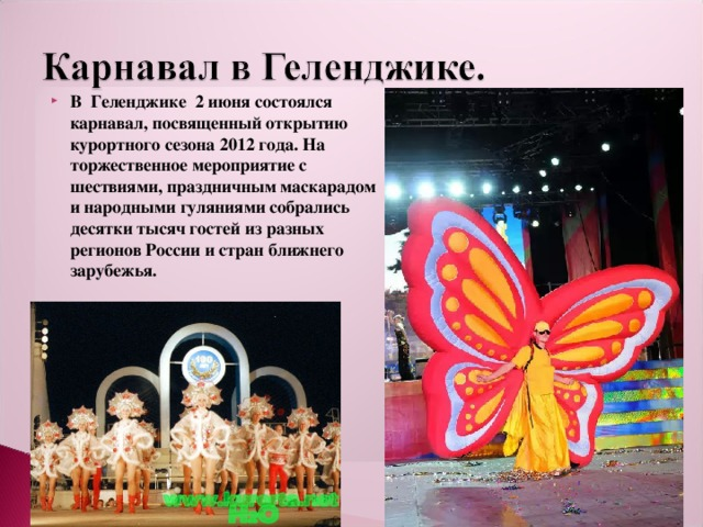В Геленджике 2 июня состоялся карнавал, посвященный открытию курортного сезона 2012 года. На торжественное мероприятие с шествиями, праздничным маскарадом и народными гуляниями собрались десятки тысяч гостей из разных регионов России и стран ближнего зарубежья.