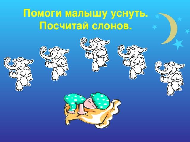 Помоги малышу уснуть. Посчитай слонов.