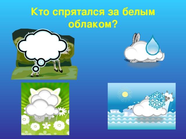 Кто спрятался за белым облаком?