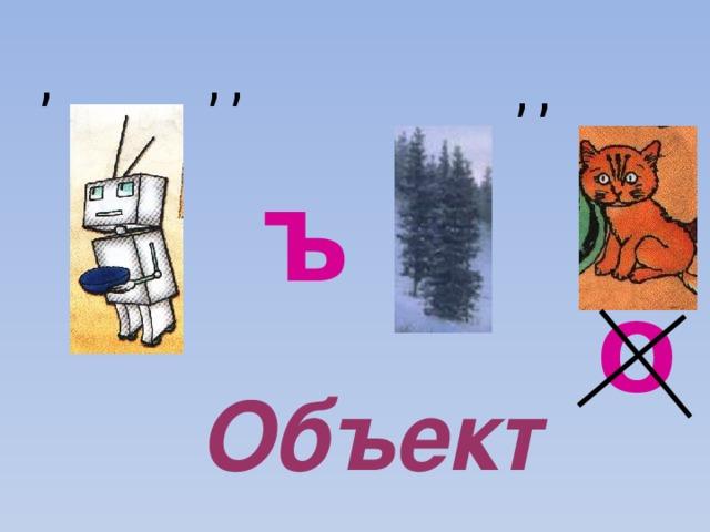 , , , , , Ъ О Объект