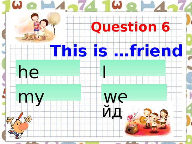 Question 6  This is …friend he  I Слайд 9 my  we