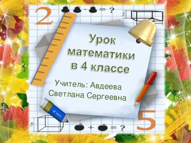 Учитель: Авдеева Светлана Сергеевна