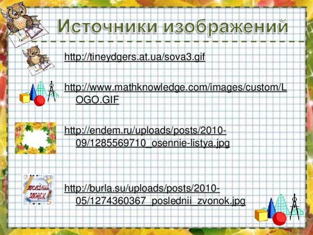 http://tineydgers.at.ua/sova3.gif http://www.mathknowledge.com/images/custom/LOGO.GIF http://endem.ru/uploads/posts/2010-09/1285569710_osennie-listya.jpg http://burla.su/uploads/posts/2010-05/1274360367_poslednii_zvonok.jpg