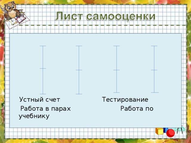 Устный счет Тестирование     Работа в парах Работа по        учебнику