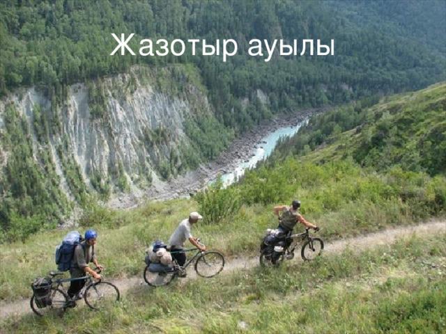 Жазотыр ауылы