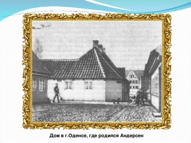 Дом в г.Оденсе, где родился Андерсен