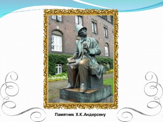 Памятник Х.К.Андерсену
