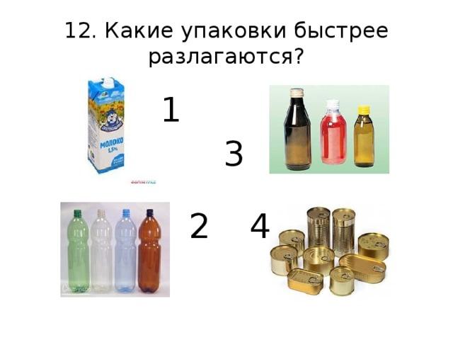 12. Какие упаковки быстрее разлагаются? 1  3 2  4