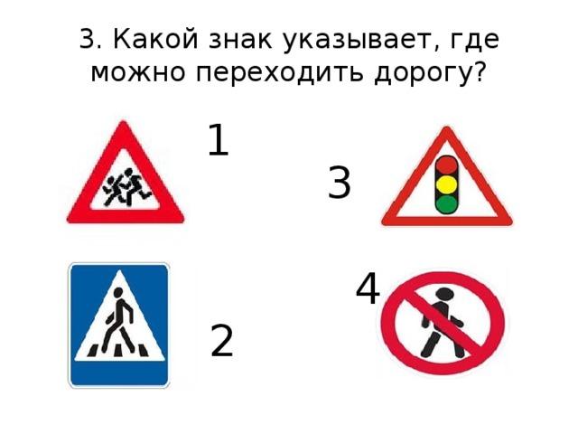 3. Какой знак указывает, где можно переходить дорогу?  3 1  4 2
