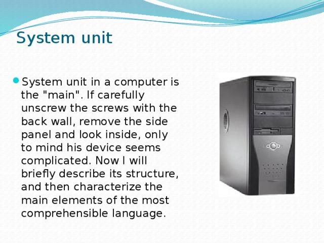 Доклад о компьютере на английском языке 83