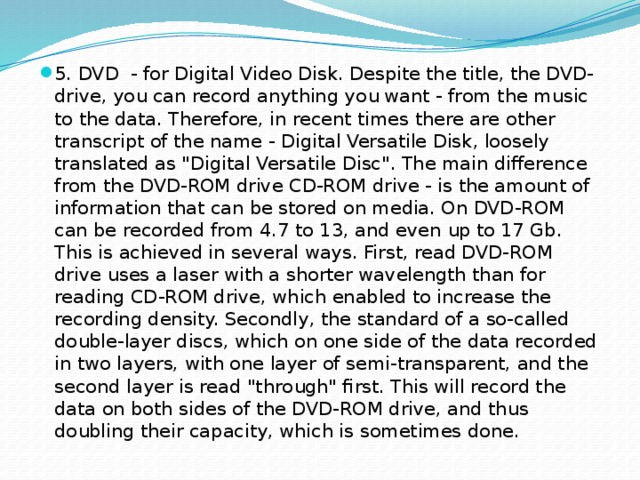 5. DVD - for Digital Video Disk. Despite the title, the DVD-drive, you can record anything you want - from the music to the data. Therefore, in recent times there are other transcript of the name - Digital Versatile Disk, loosely translated as