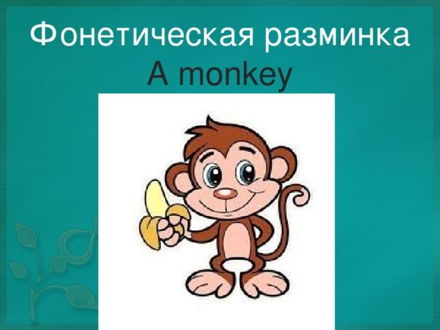 Фонетическая разминка  A monkey