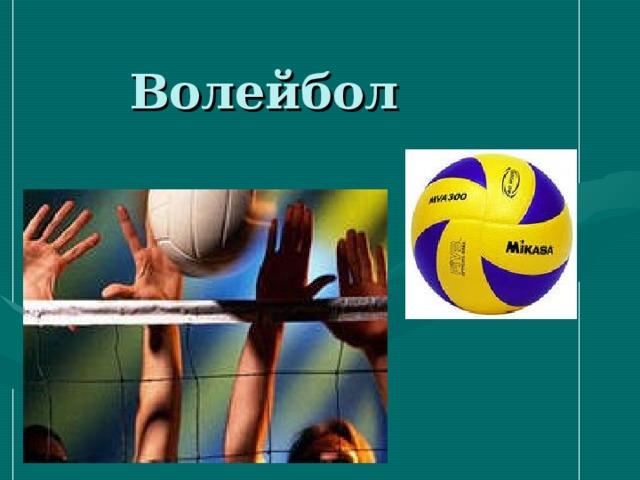 Реферат на физру про волейбол 3585