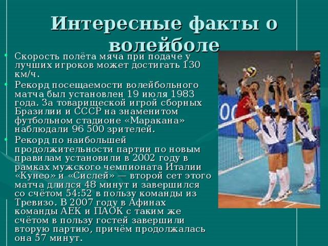 Физическая культура волейбол доклад 8175