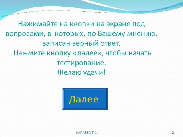 Далее КАПАЕВА Т.С.
