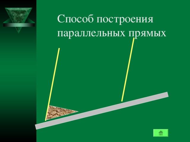 Способ построения параллельных прямых