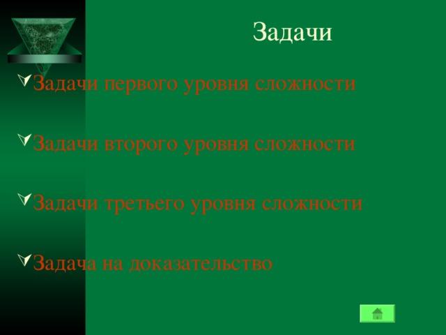 Задачи первого уровня сложности Задачи второго уровня сложности Задачи третьего уровня сложности  Задача на доказательство