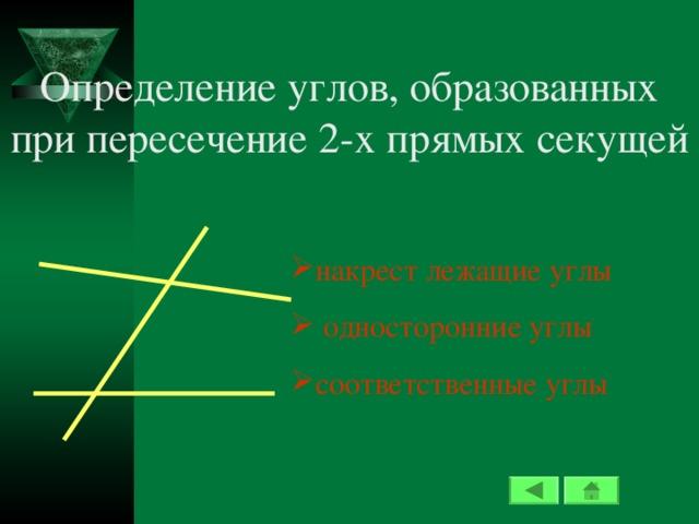 Определение углов, образованных при пересечение 2-х прямых секущей