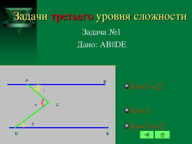 Задачи третьего уровня сложности Задача №1 Дано: AB||DE