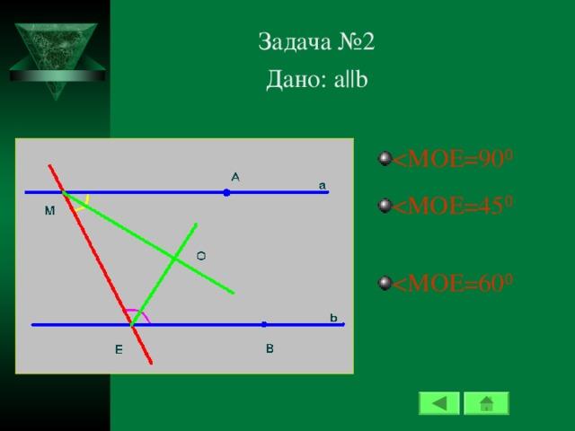 Задача № 2 Дано: a||b
