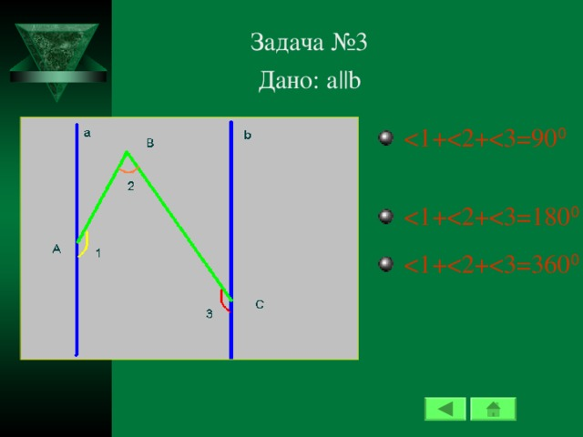 Задача №3 Дано: a||b