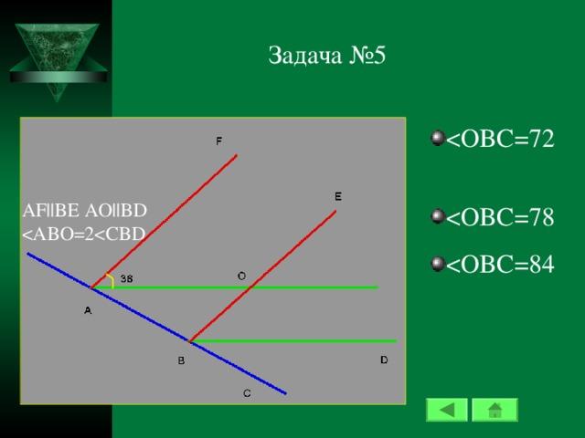 Задача №5 AF||BE AO||BD <ABO=2<CBD