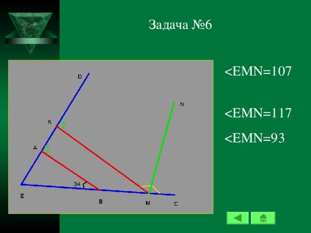 Задача №6 <EMN=93