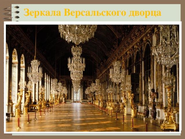Зеркала Версальского дворца