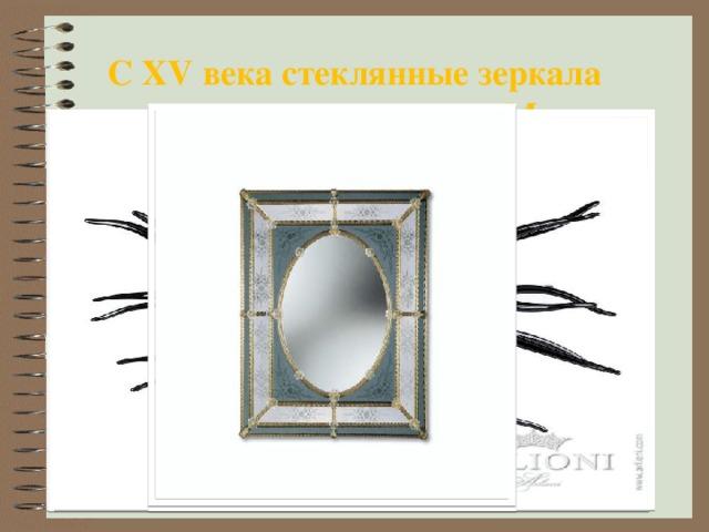 С XV века стеклянные зеркала производились на острове Мурано