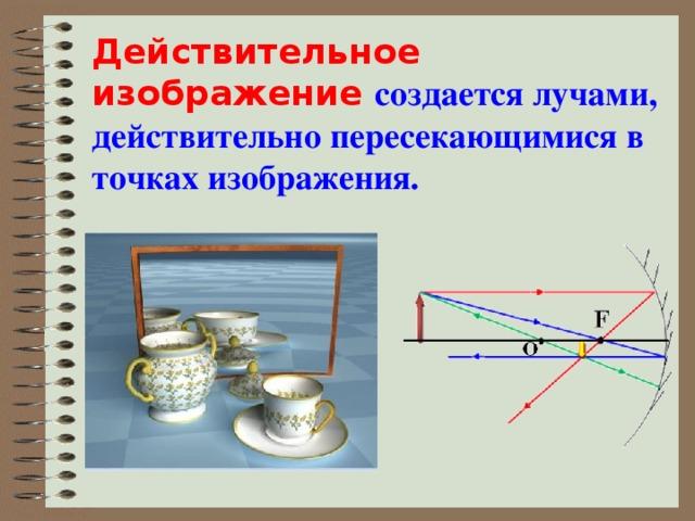 Действительное изображение создается лучами, действительно пересекающимися в точках изображения.