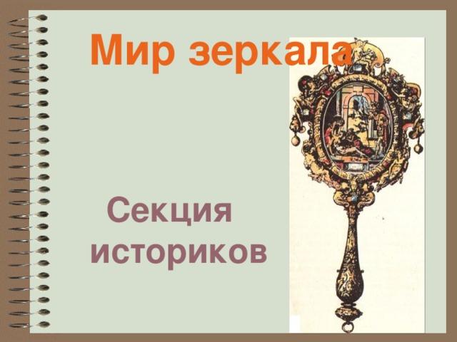 Мир зеркала Секция историков