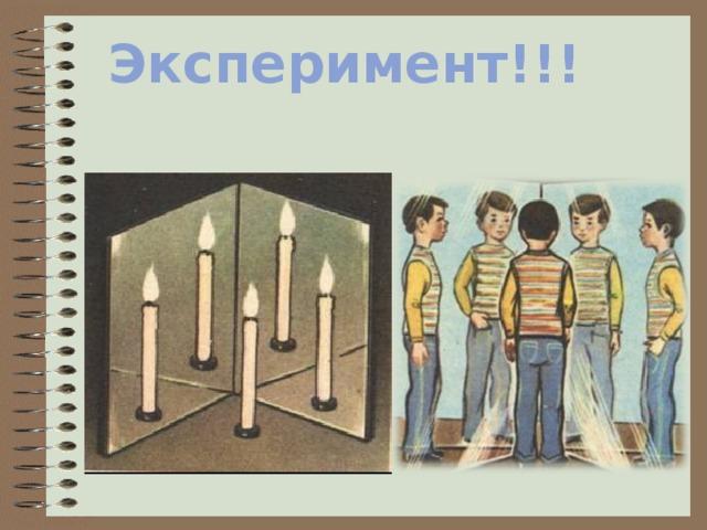 Эксперимент!!!