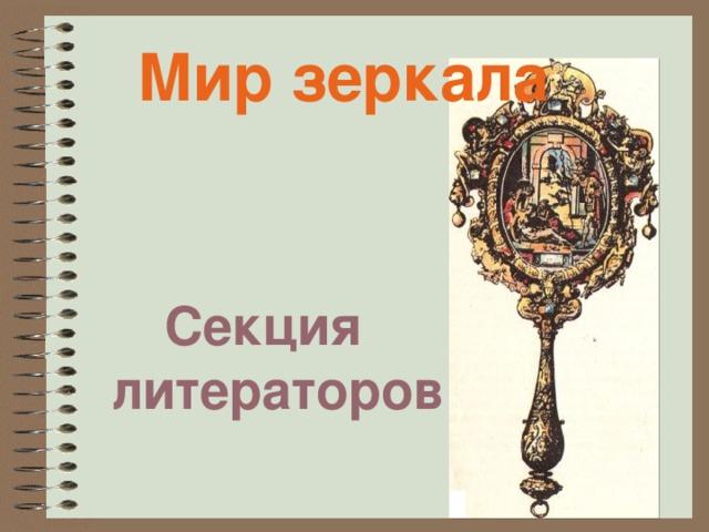 Мир зеркала Секция литераторов