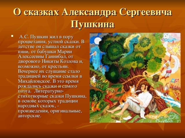 О сказках Александра Сергеевича Пушкина