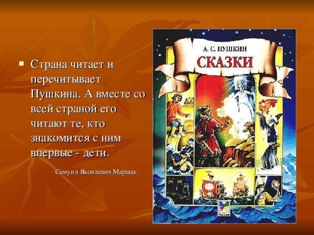 Страна читает и перечитывает Пушкина. А вместе со всей страной его читают те, кто знакомится с ним впервые - дети.