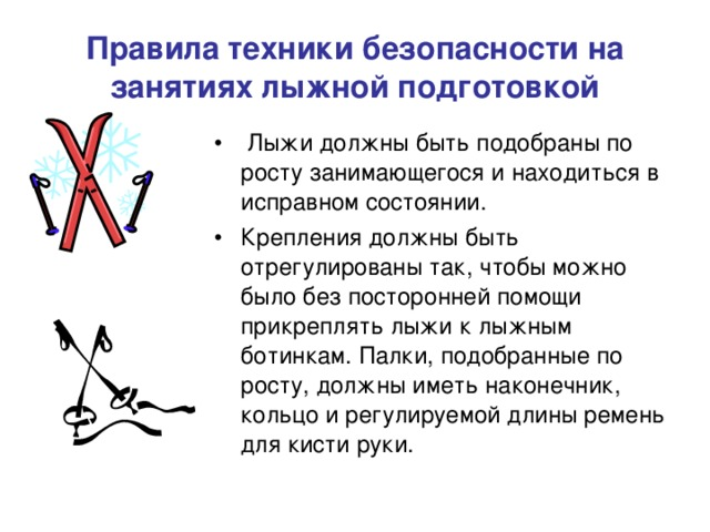 Правила техники безопасности на занятиях лыжной подготовкой
