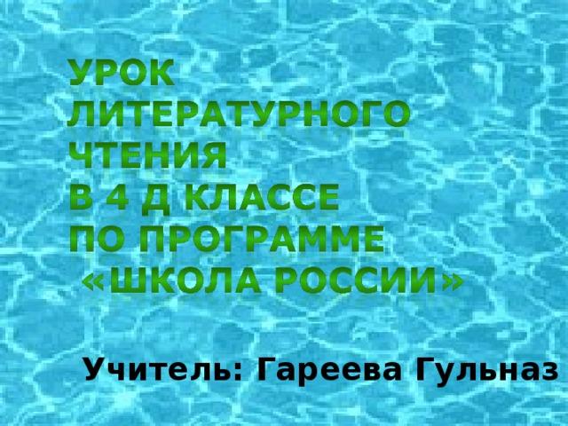 Учитель: Гареева Гульназ Ваззиховна