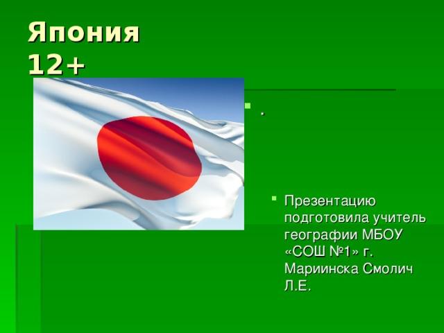 Япония 12+