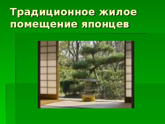 Традиционное жилое помещение японцев