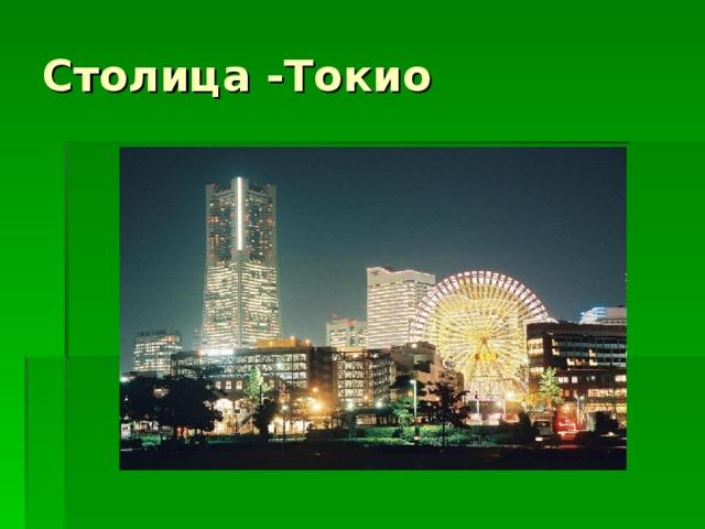 Столица -Токио
